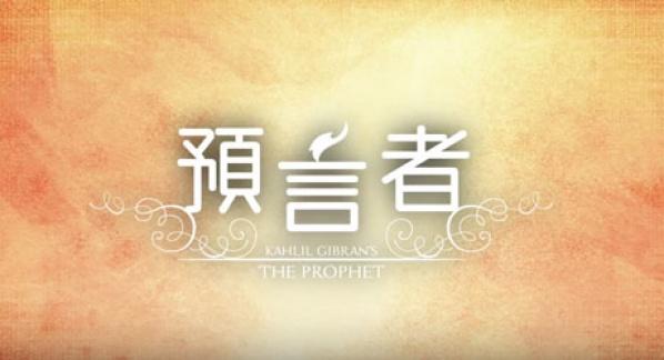 カリール・ジブラン「預言者」(死について)