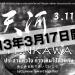 天河2013〜東日本大震災 メモリアル・チャリティーイベント